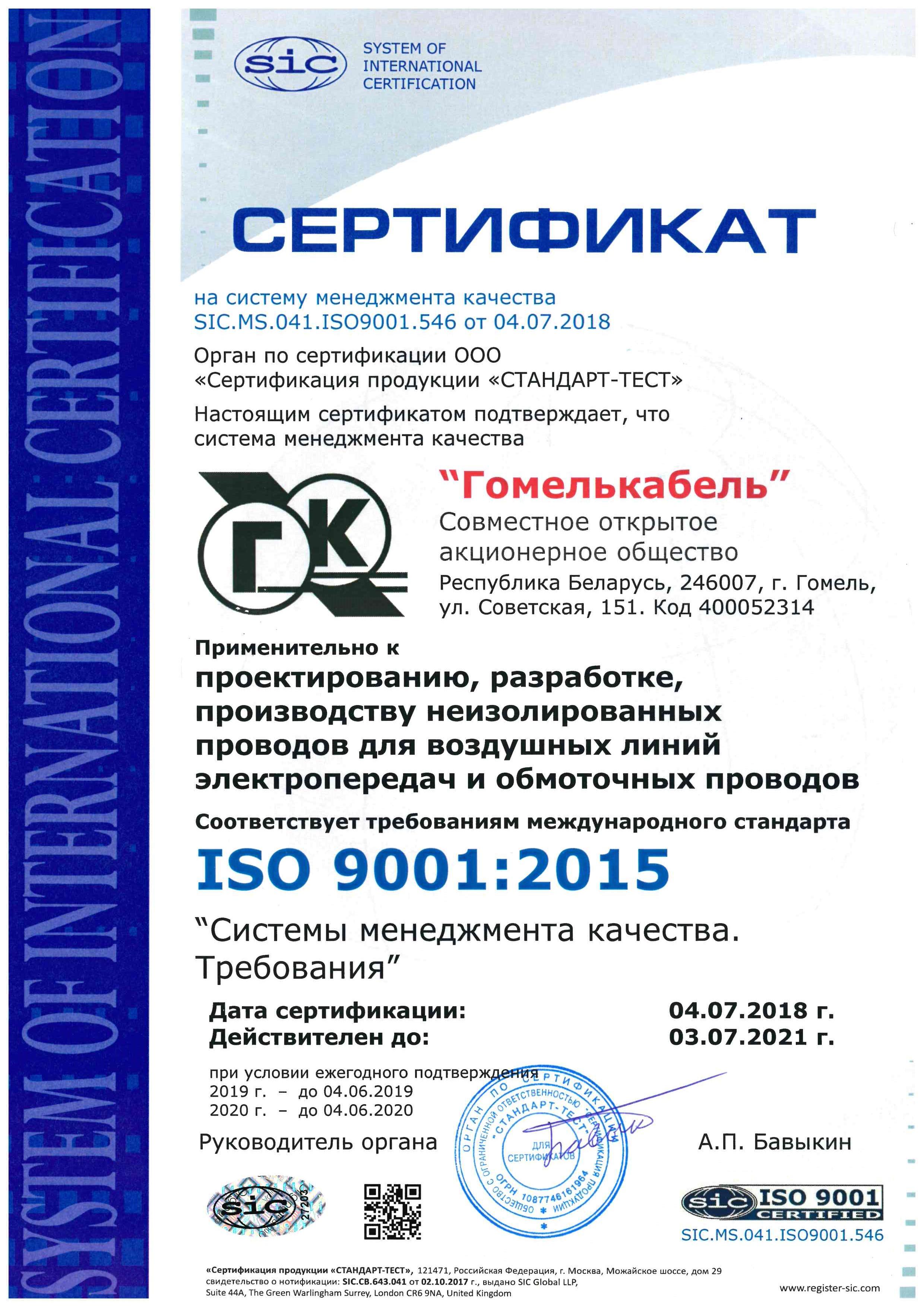 сертификат ISO SIC