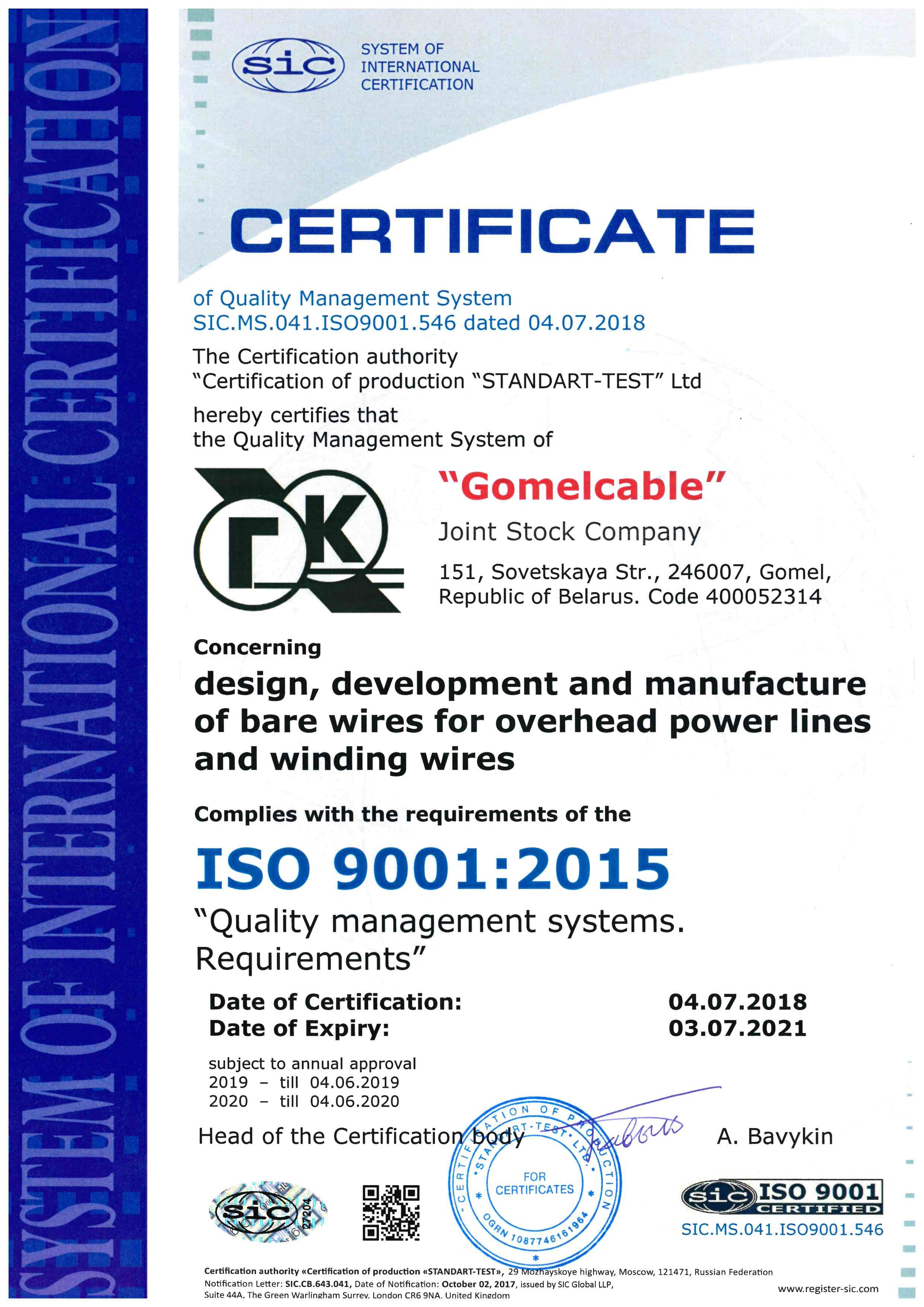 ISO Gomelcable