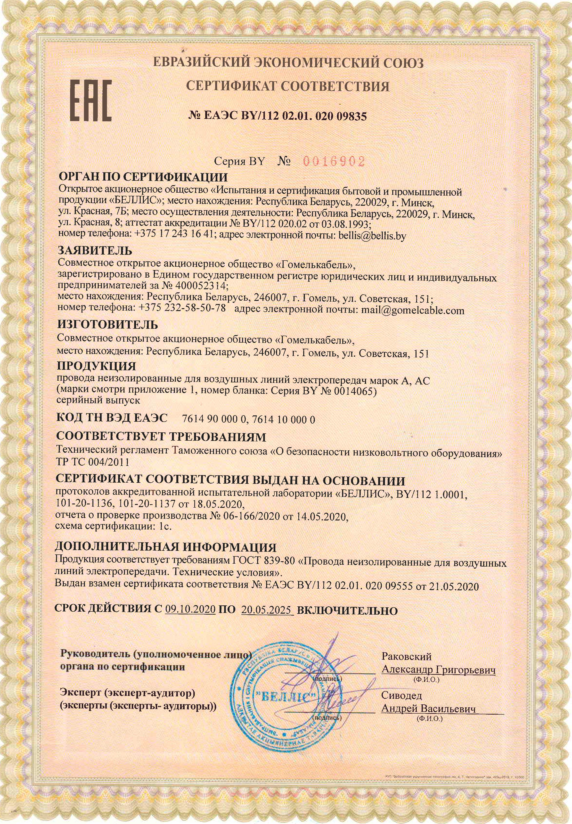 Сертификат таможенного союза ЕАС