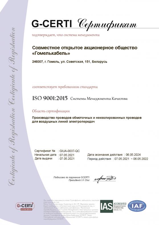 Сертификат ISO 9001 Гомелькабель